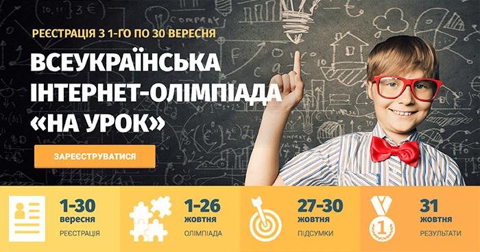Картинки по запросу вхід для учня всеукраїнська інтернет олімпіада
