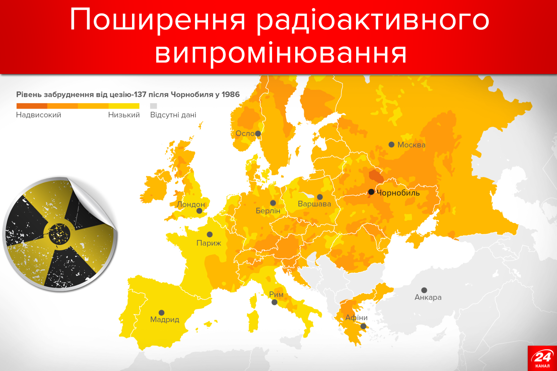 Чорнобиль у цифрах — Журнал «На Урок»