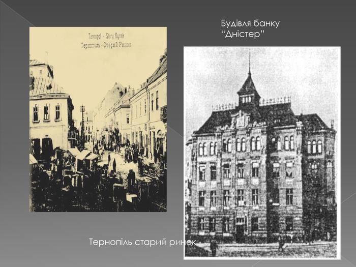Презентація з історії України