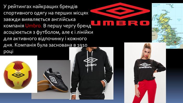 У рейтингах найкращих брендів спортивного одягу на перших місцях завжди  виявляється англійська компанія Umbro. В f68adf57401a2
