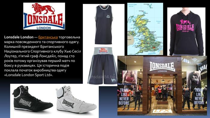 Lonsdale London — британська торговельна марка повсякденного та спортивного  одягу. Колишній президент Британського Національного Спортивного f17940ed45628