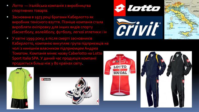 Лотто — італійська компанія з виробництва спортивних товарів. Заснована в  1973 році братами Каберлотто як 4809b52d82132