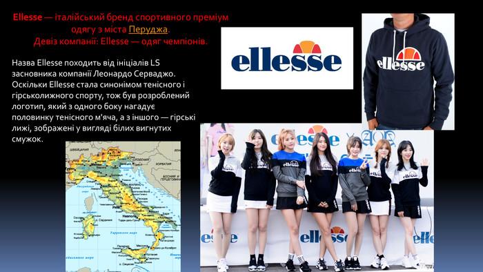 Ellesse — італійський бренд спортивного преміум одягу з міста Перуджа.  Девіз компанії  Ellesse — 686323d68b14a