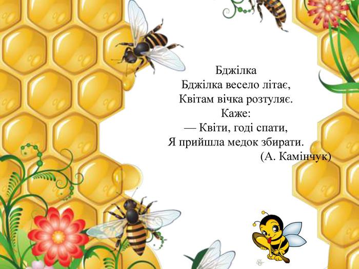 """Презентація """"Про мед та бджідок (вірші, загадки та цікавинки)"""""""