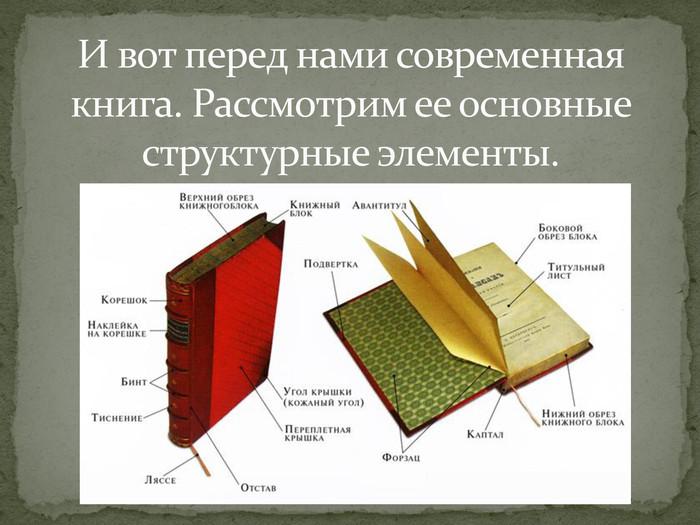 конструкция книги картинки для особо сложных