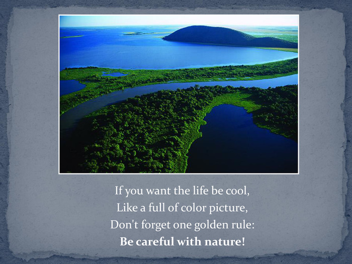 If you want the life be cool,