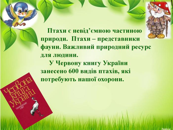 Картинки по запросу червона книга україни птахи