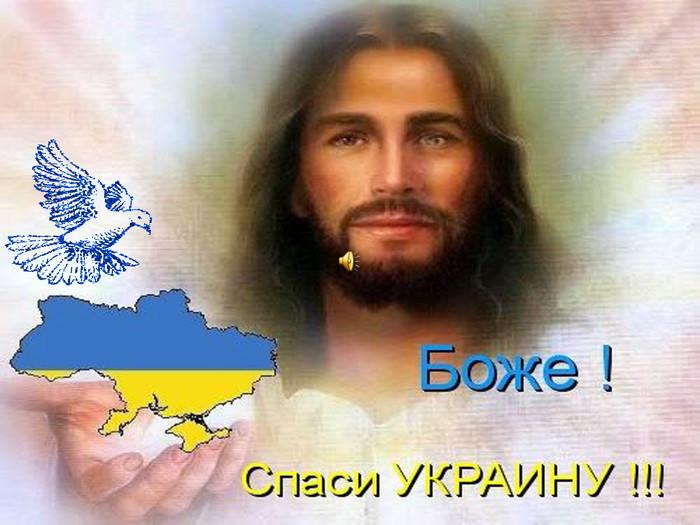 направление картинка боже храни украину севере страны русскую