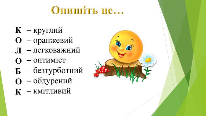 prezentatsya-kazki-kolobok-ukranskoyu