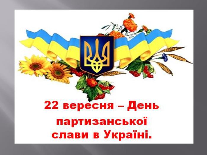 Презентація до Дня партизанської слави