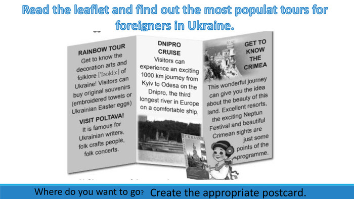 Read the leaflet and find out the most populat tours for foreigners in Ukraine. Where do you want to go?Create the appropriate postcard.