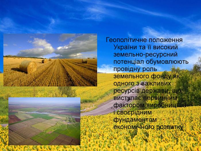 """Презентація """"Природні ресурси України"""""""