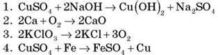 http://subject.com.ua/lesson/chemistry/9klas/9klas.files/image134.jpg