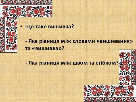 Вишивка – це один із найулюбленіших і найпоширеніших в Україні видів  декоративно – ужиткового мистецтва. d122f94faddb8