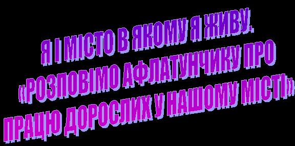 заняття у дитсадку про професії оформить кредит онлайн ru