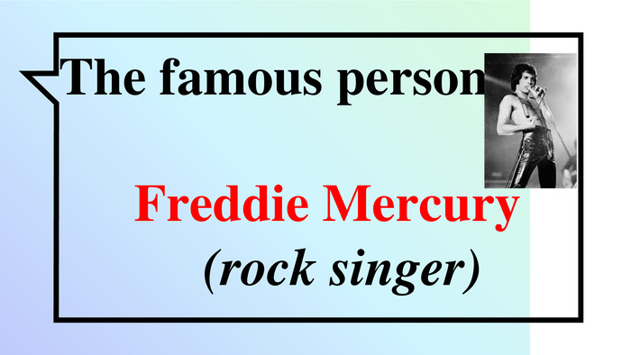 The famous person Freddie Mercury (rock singer)