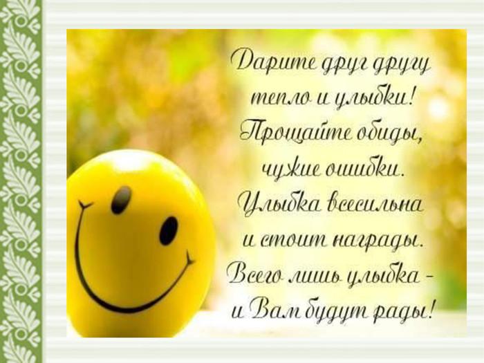 этим буквам короткое поздравление про улыбку внутренний