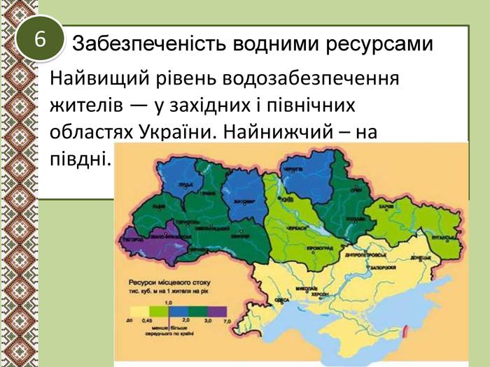 """Презентація """"Водні ресурси України, шляхи їх раціонального ..."""