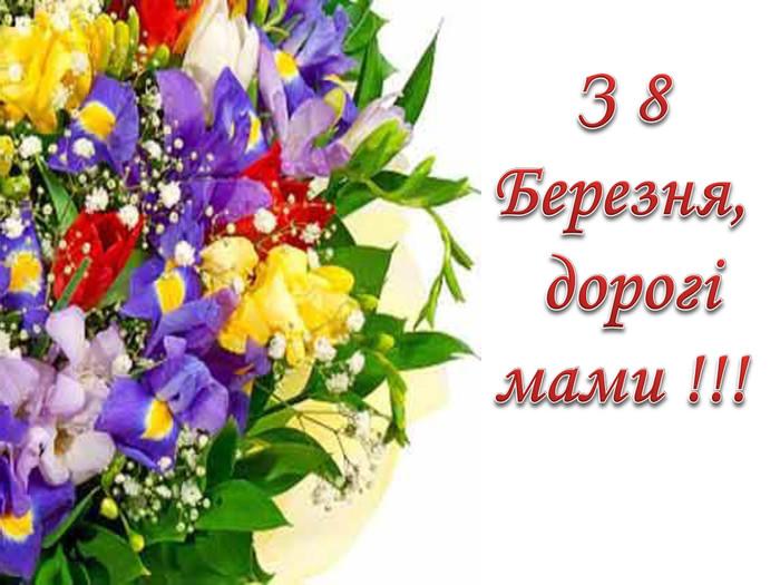 """Презентація """" Свято до дня8 березня"""""""
