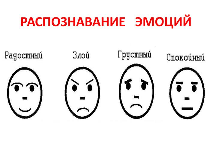 точнее картинки для теста распознавание эмоций долго присматривался