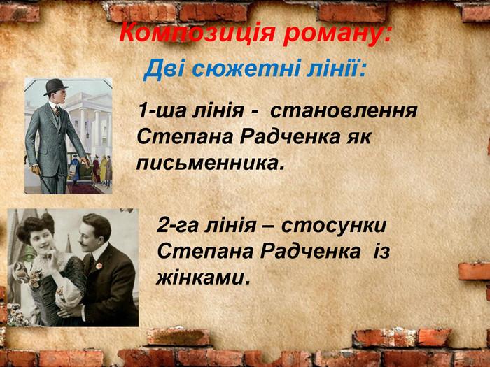 Композиція роману  Дві сюжетні лінії 1-ша лінія - становлення Степана  Радченка як 090cf256ca160