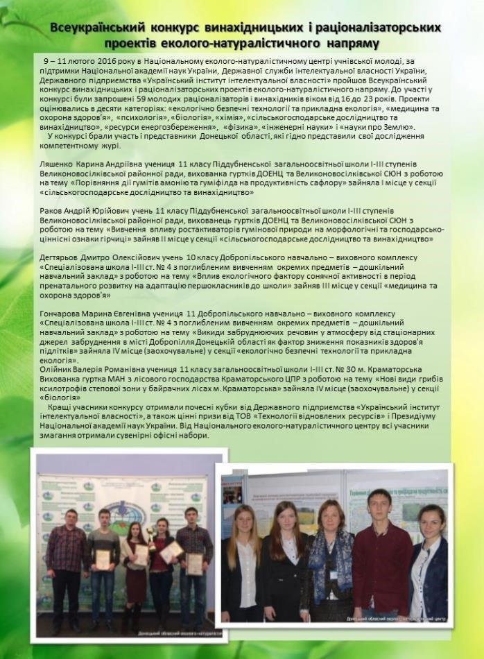 Еколого натуралстичного навчання та виховання молод