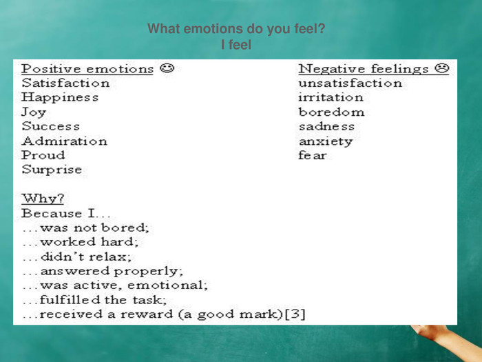 What emotions do you feel?