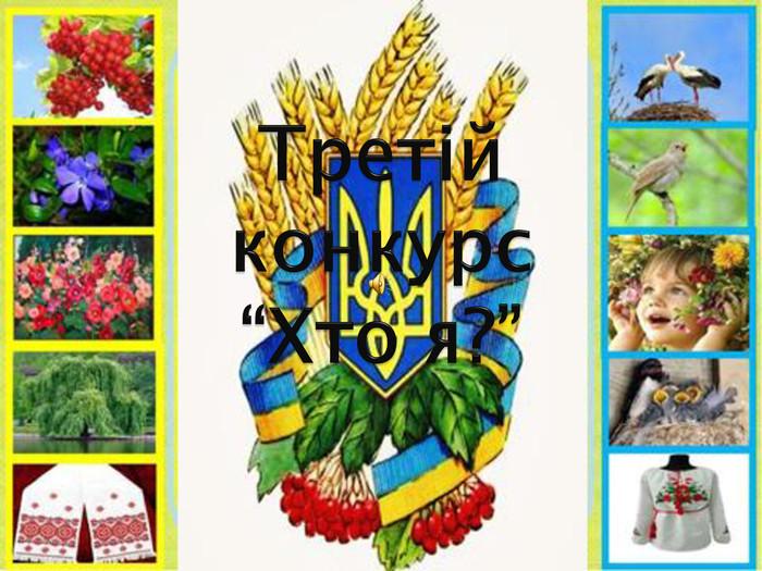 Символы украины для детей картинки