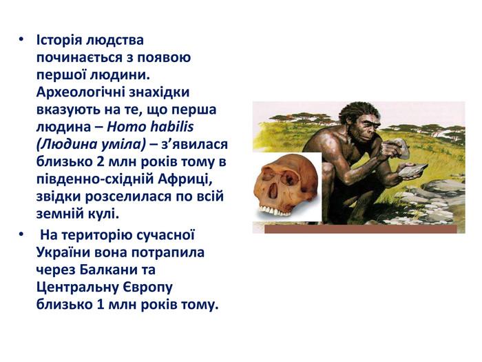 Історія людства починається з появою першої людини. Археологічні знахідки  вказують на те 350a0b2ad4103