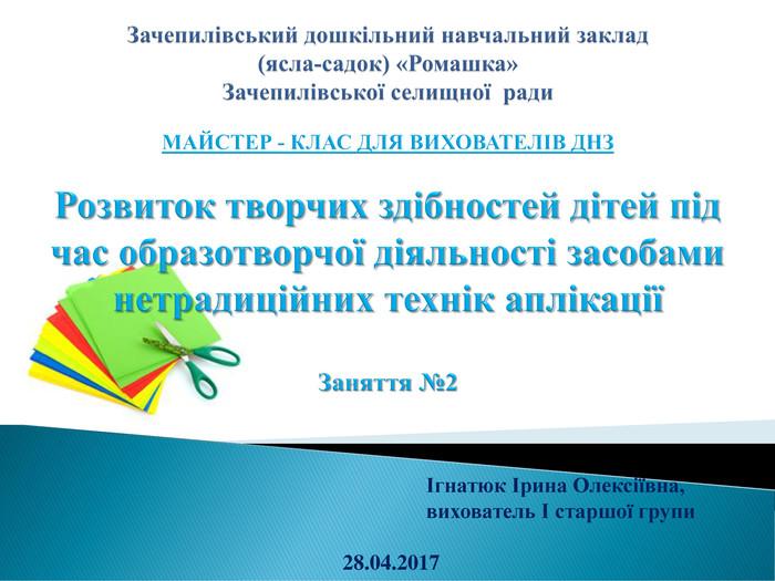 Презентація майстер - класу для вихователів ДНЗ на тему