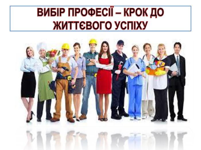 """Презентація """"Вибір професії - крок до життєвого успіху"""""""