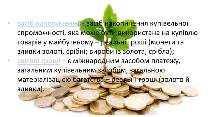 Гри на гроші з реальними людьми