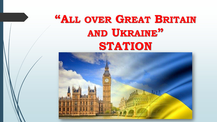 """All over Great Britain and Ukraine""STATION"