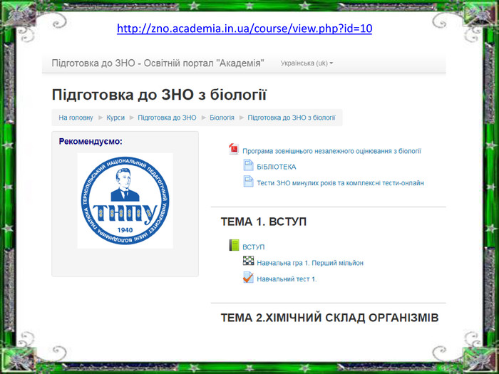 http://zno.academia.in.ua/course/view.php?id=10