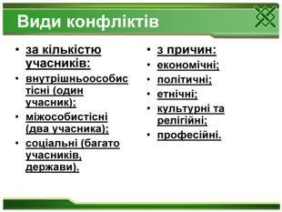https://naurok.com.ua/uploads/files/20675/9418/9511_images/thumb_12.jpg