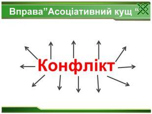 https://naurok.com.ua/uploads/files/20675/9418/9511_images/thumb_9.jpg