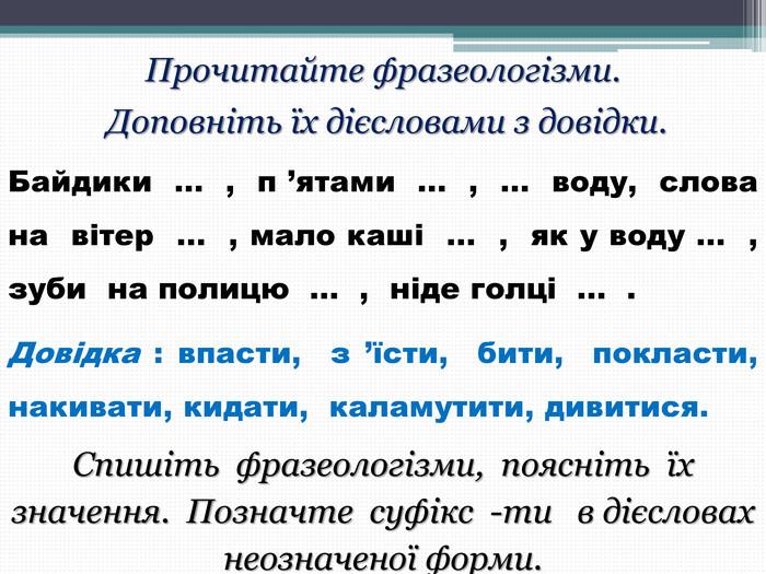 """Презентація """"Неозначена форма дієслова"""",4 клас"""