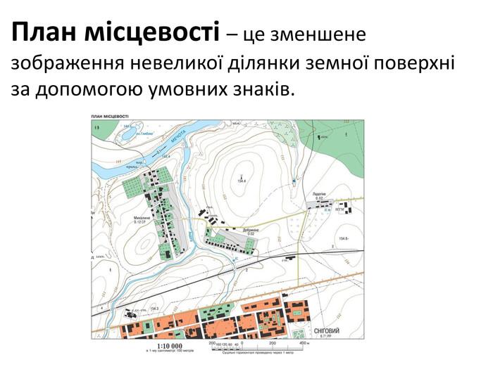 План місцевості – це зменшене зображення невеликої ділянки земної поверхні  за допомогою умовних знаків. a17b09d136c08