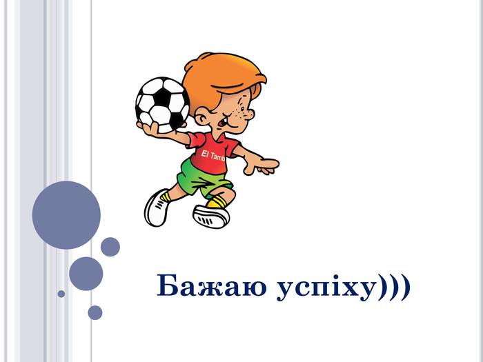 Бажаю успіху)))