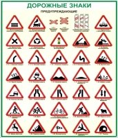 road_signs_1