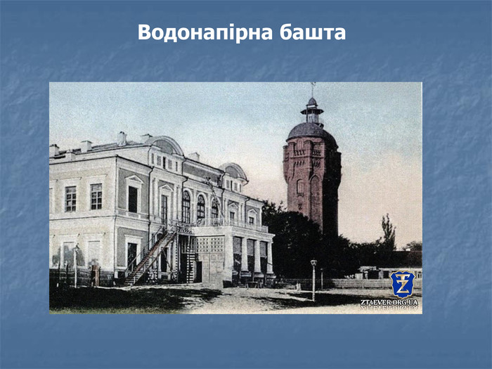 Водонапірна башта