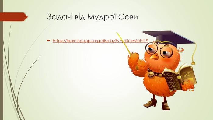 Задачі від Мудрої Совиhttps://learningapps.org/display?v=pekow6cht19