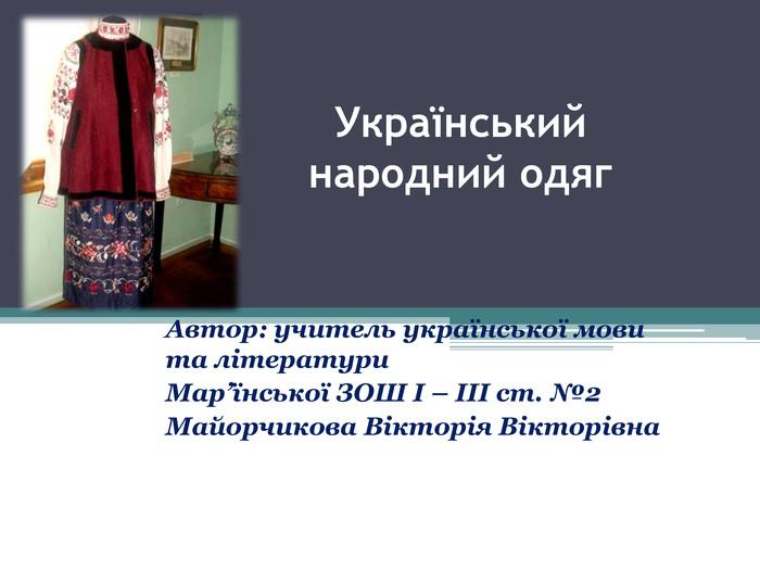 Український народний одяг. Автор  учитель української мови та літератури  Мар їнської ЗОШ І ff05a73cfbe7f