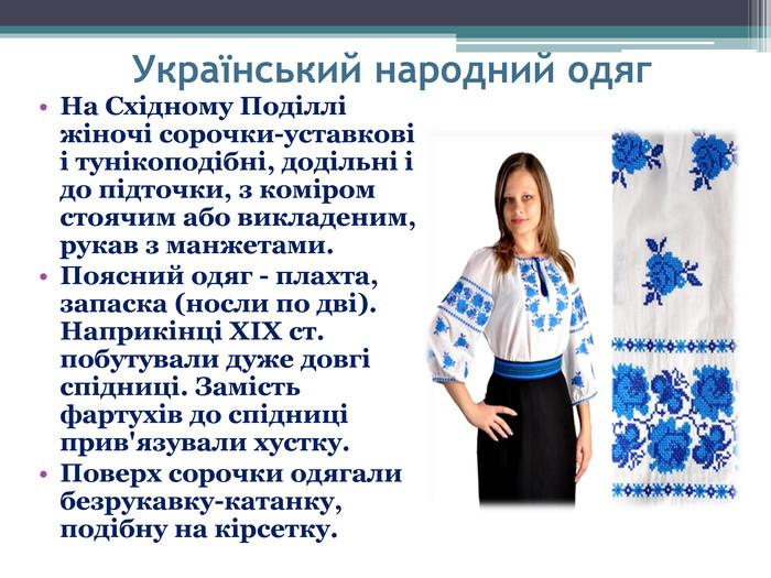 Український народний одяг. На Східному Поділлі жіночі сорочки-уставкові і  тунікоподібні ee2a641a8c46d