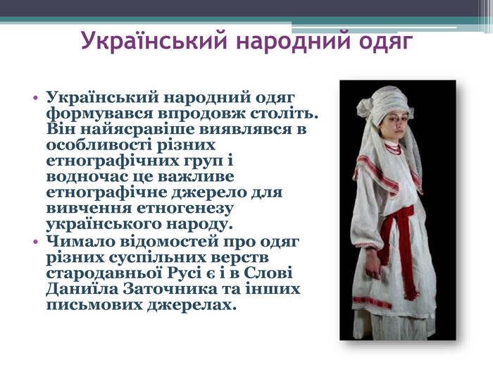 Український народний одяг. Український народний одяг формувався впродовж  століть. Він найясравіше виявлявся в особливості 2b844f9d36b27