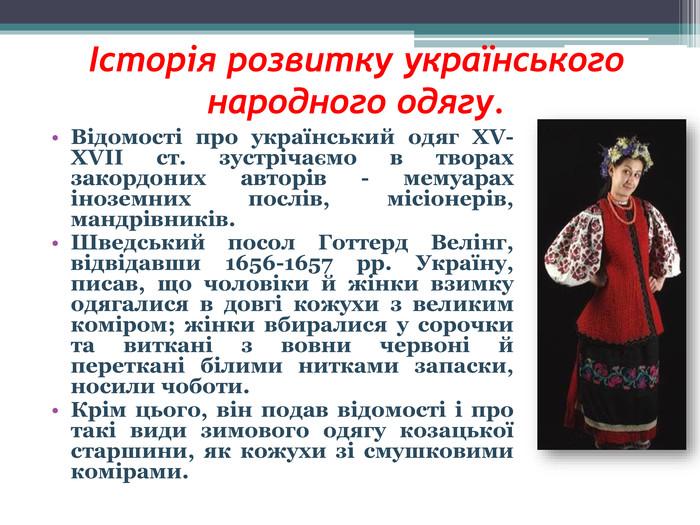 Історія розвитку українського народного одягу. Відомості про український  одяг ХV-ХVІІ ст. зустрічаємо 4e685ebd57569