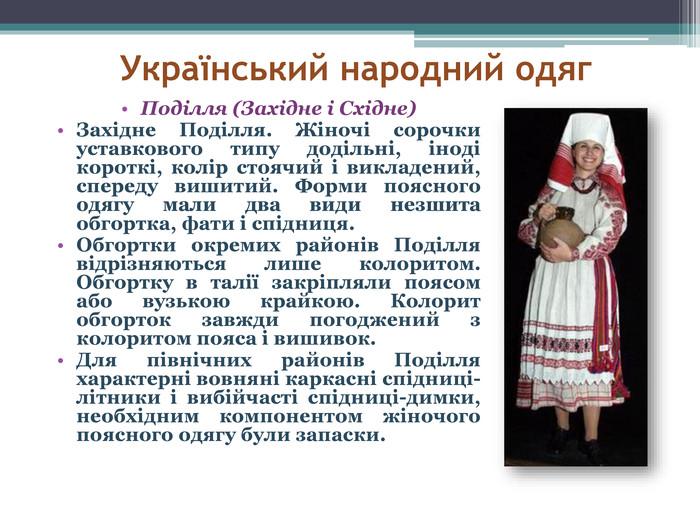 Український народний одяг. Поділля (Західне і Східне)Західне Поділля.  Жіночі сорочки уставкового f858953e80297