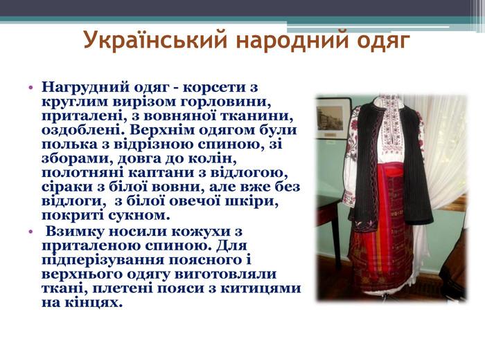 Український народний одяг. Нагрудний одяг - корсети з круглим вирізом  горловини ff2d0217f51b2