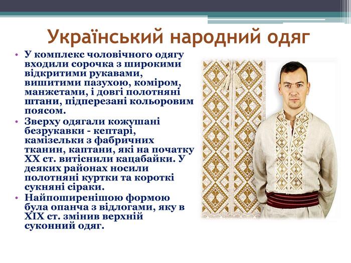 Український народний одяг. У комплекс чоловічного одягу входили сорочка з  широкими відкритими рукавами 4955788abe02a