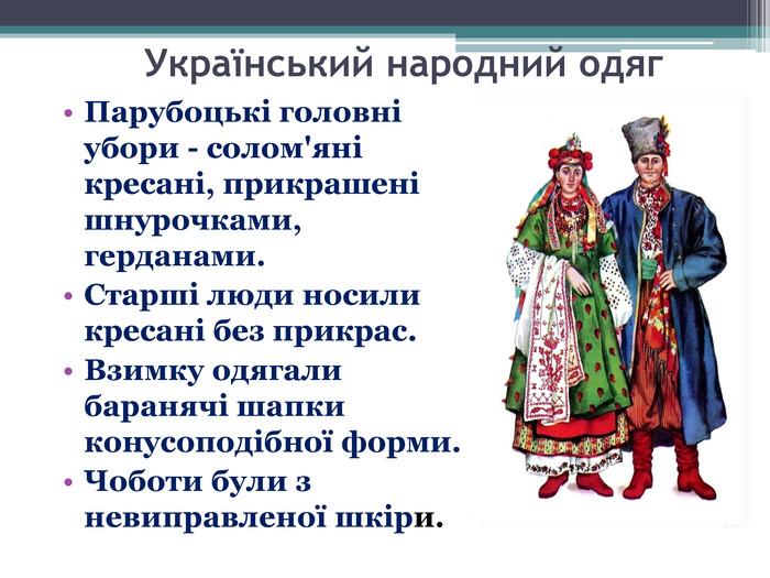 Український народний одяг. Парубоцькі головні убори - солом яні кресані 4aa9e22bf381c